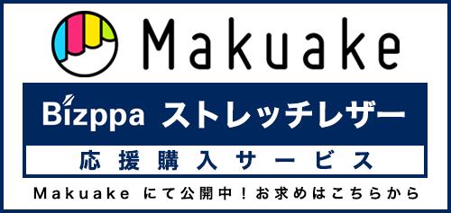 Makuake Bizppaストレッチレザー 応援購入サービス